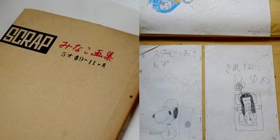 minako_photo3.jpg
