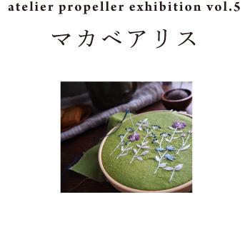propeller5_title.jpg
