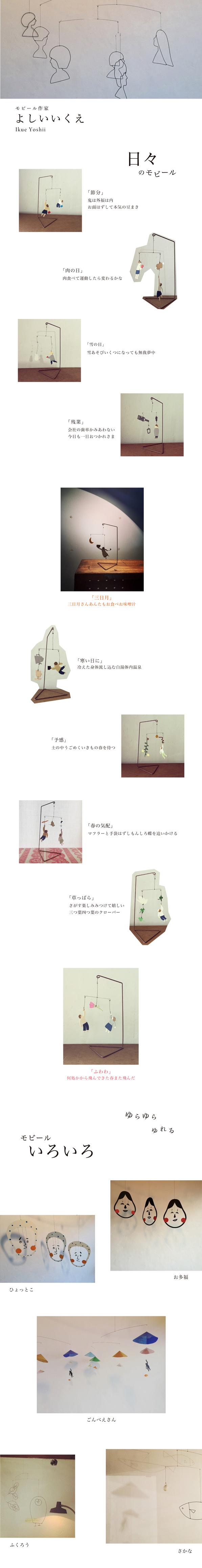 yoshiiikue1_2.jpg