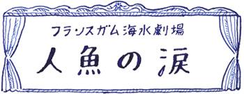 tenji1_title.jpg