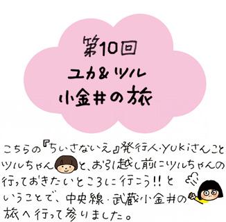 yuka10a_1.jpg