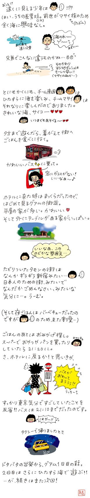 yuka3_d.jpg