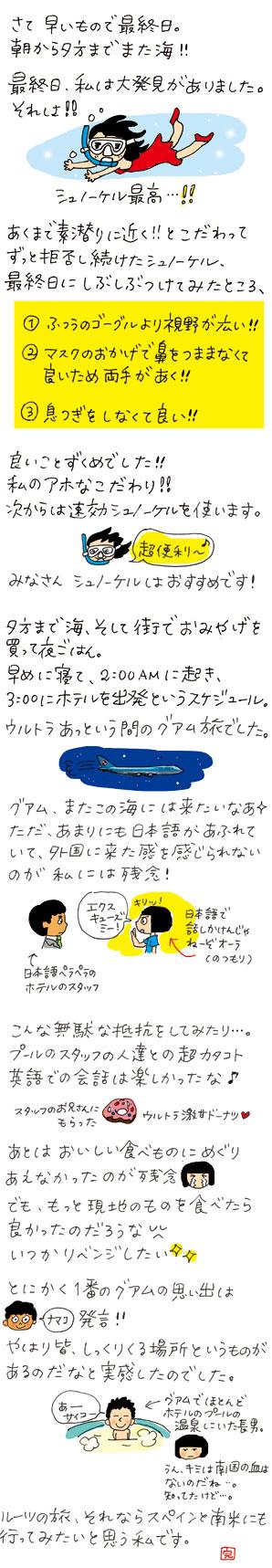 yuka4_c.jpg