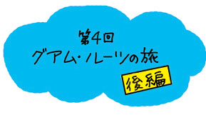 yuka4_title.jpg