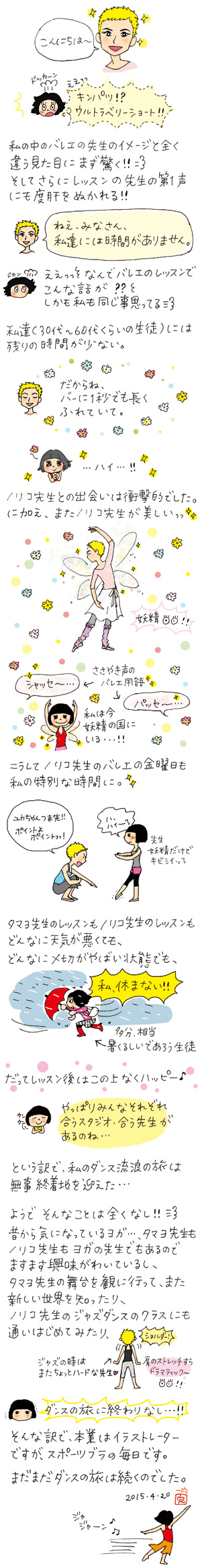 yuka6a_5.jpg